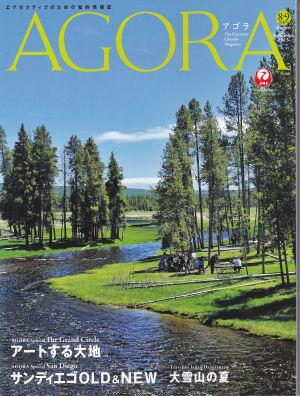 JALカード会員誌「AGORA」2013年8.9月合併号の表紙