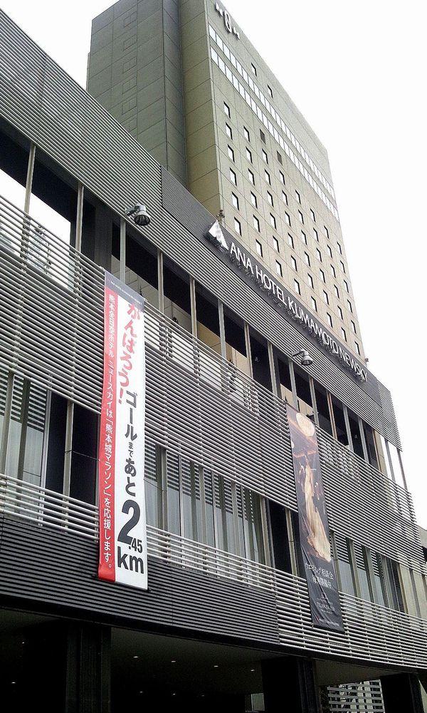 熊本城マラソン懸垂幕