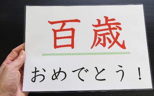 百歳 おめでとう!.jpg
