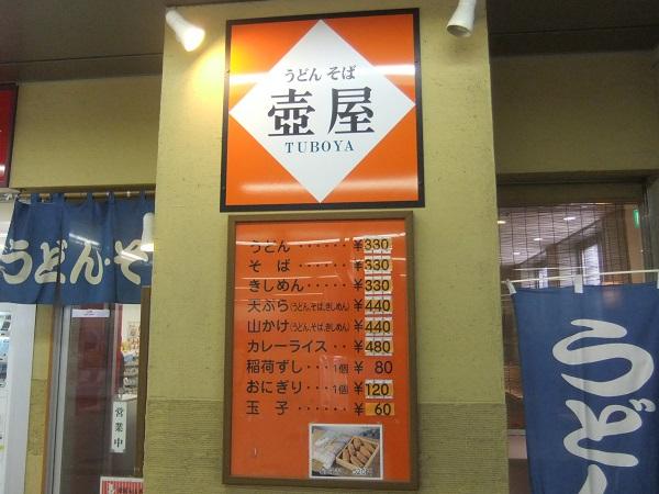 壺屋蒲郡店の店頭メニュー