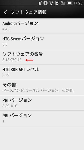 HTL22のソフトウェア番号