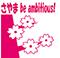 さやま be ambitious!(ピンク丸山なし)2.jpg