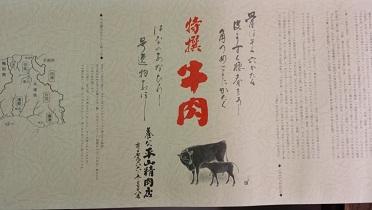 牛舗包装紙.jpg