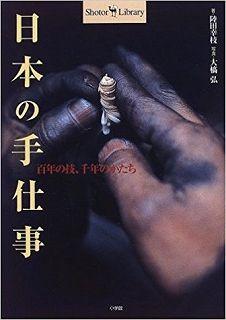 『日本の手仕事』2