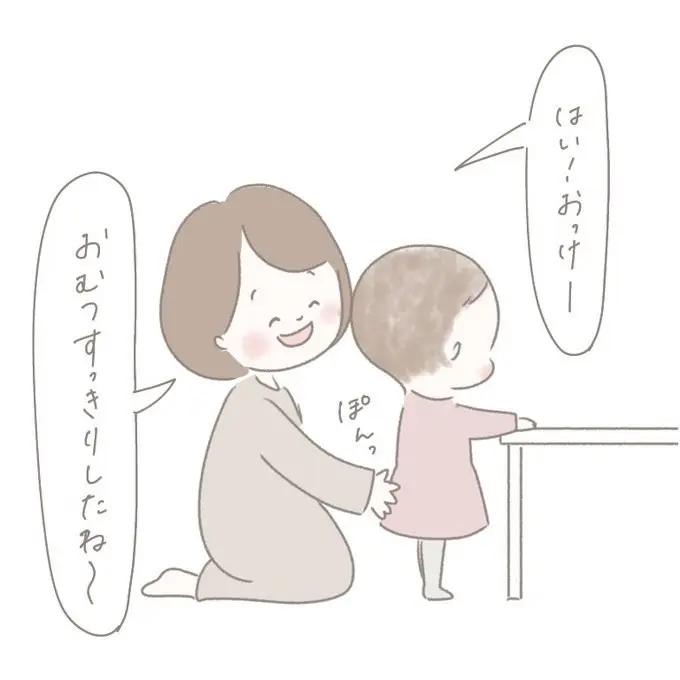 ぺこぱ ハッピー育児