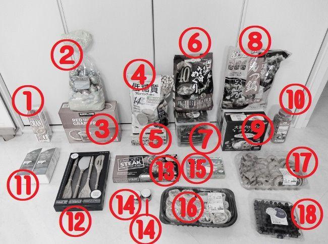 コストコで買った戦利品 行 商品 新商品 食材 お得 ブログ
