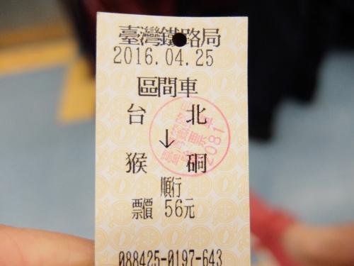 侯? 台北 台湾鉄道 猫村 切符 はんこ