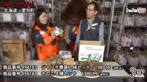 251219 ショップチャンネル01