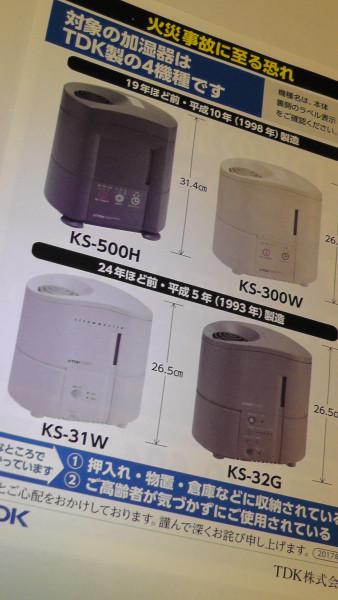 リコール対象の加湿器はTDK製の4機種