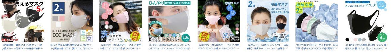 夏マスク 冷感 ランキング おすすめ