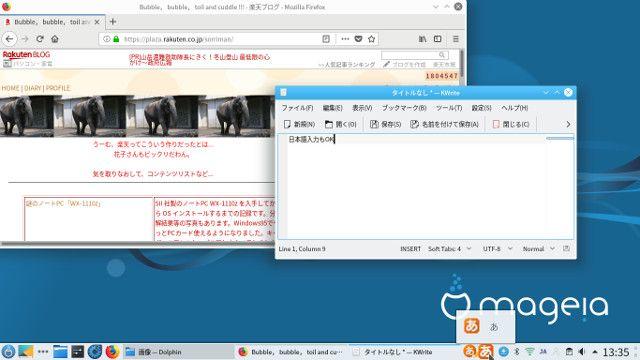 mageia 6.1 KDE Plasma のデスクトップ