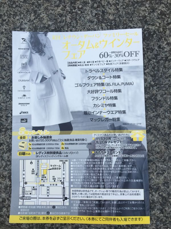ミキハウス ファミリー セール 大阪