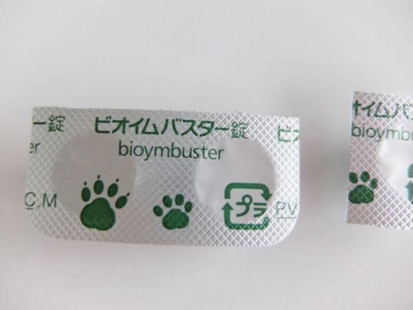 猫 下痢 軟便 薬 ビオイムバスター