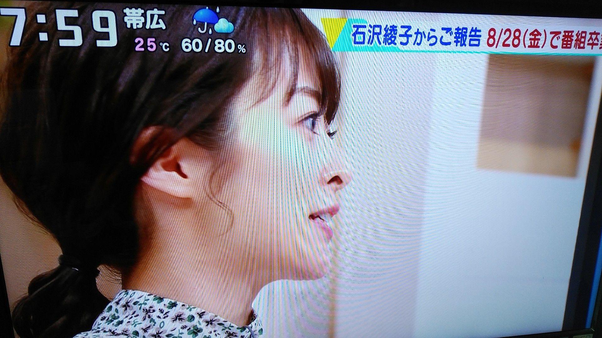 石沢綾子旦那