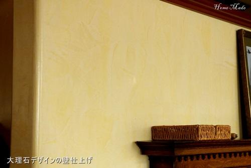 大理石デザインの壁仕上げ