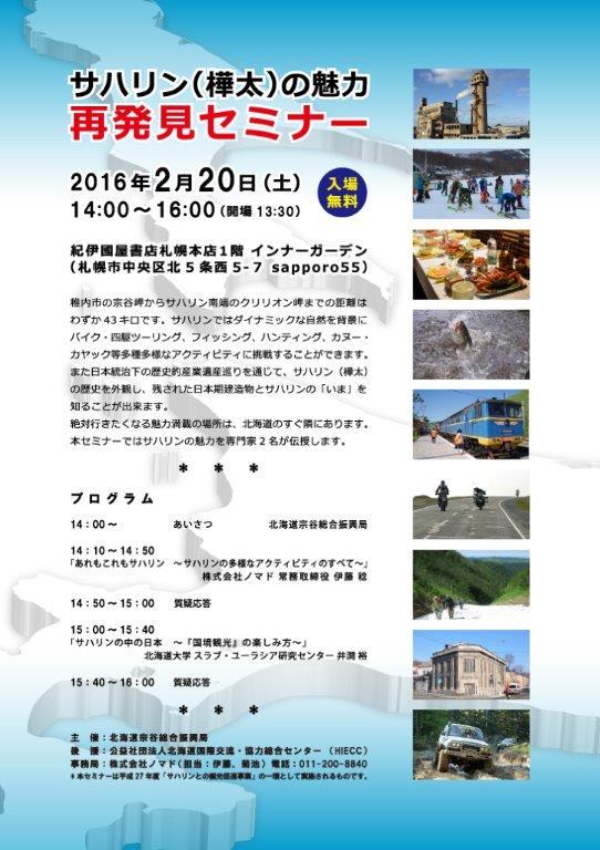 2月20日開催「サハリン(樺太)の魅力再発見セミナー」