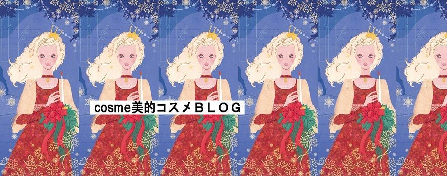 cosme美的コスメBLOG