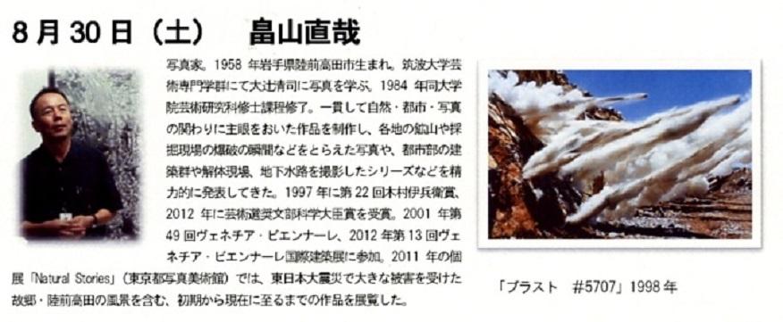 H26美術の冒険 畠山さん