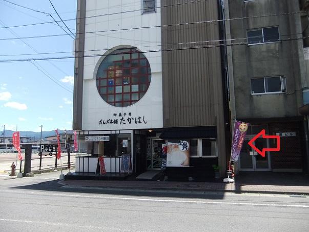 御菓子司だんご本舗たかはし@かみのやま温泉1