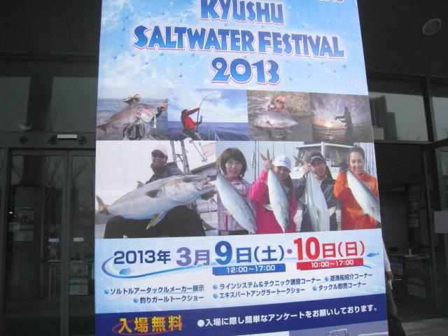 九州ソルトウォーターフェスティバル