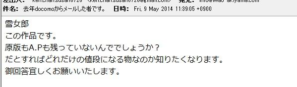 2014年5月9日画像添付