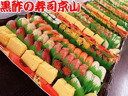 台東区 花川戸 宅配寿司