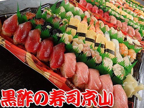 江戸川区北小岩まで新鮮美味しいお寿司をお届けします