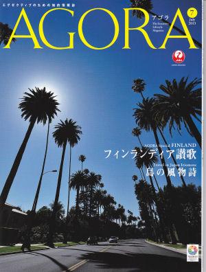 JALカード会員誌「AGORA」2013年7月号の表紙