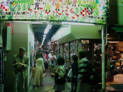 六角橋ヤミ市場仲見世2013年5月