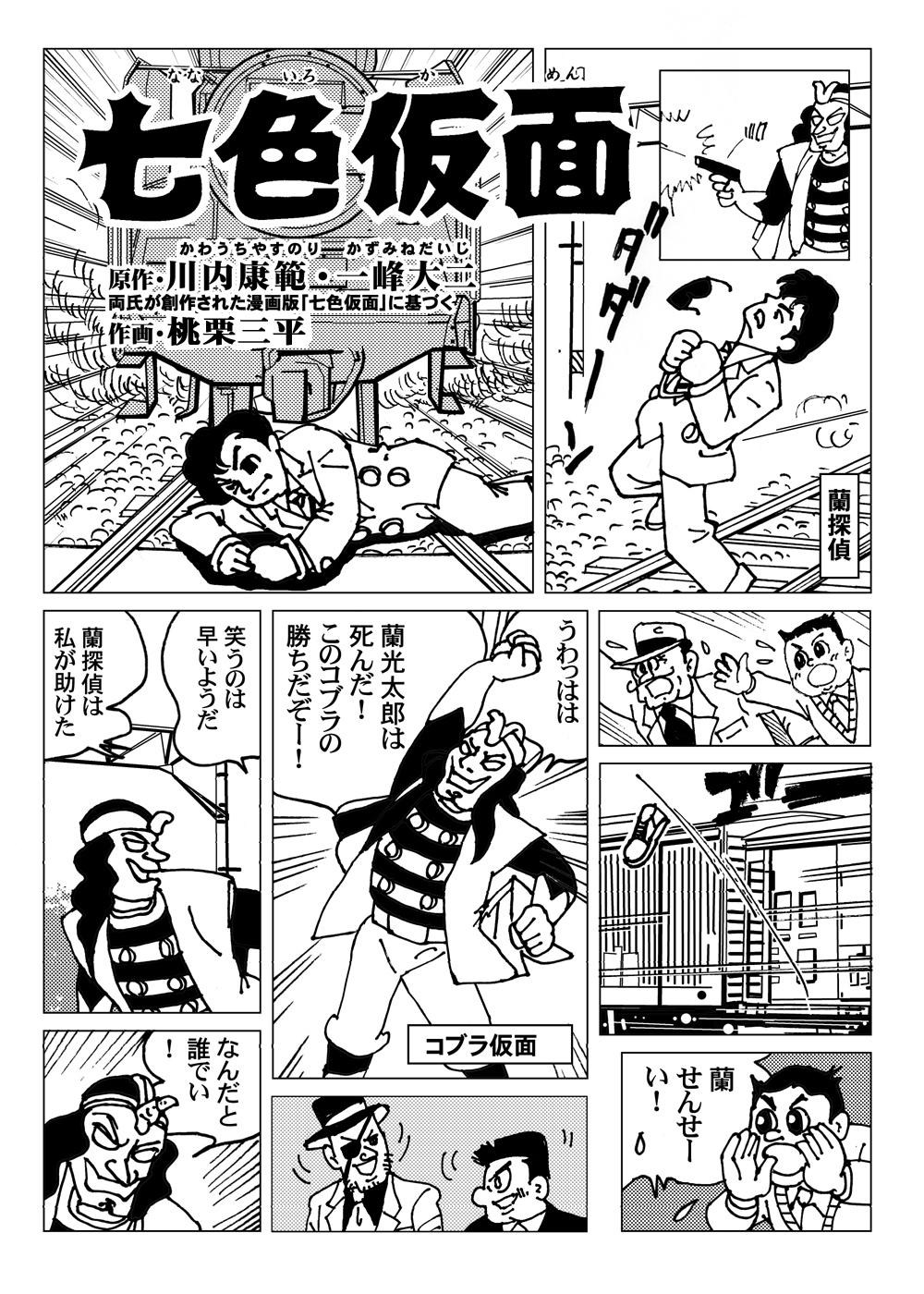002-七色仮面*001-m