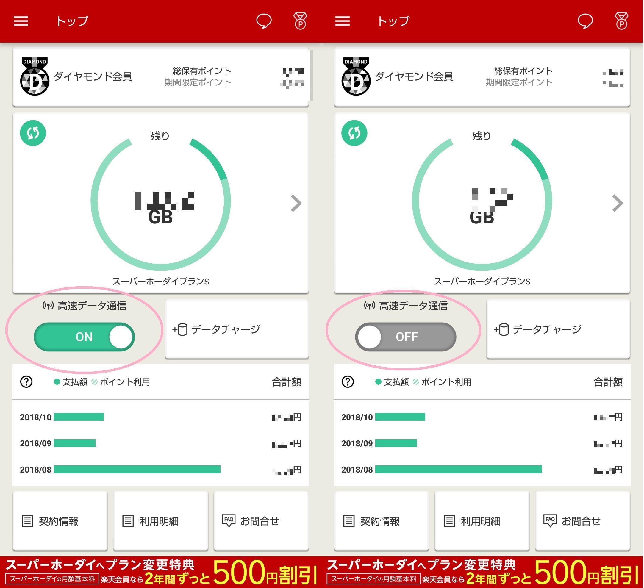 楽天モバイル_高速通信on/off