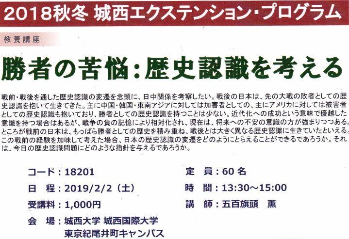 Mr.Tsunamiの特別寄稿:五百旗頭(いおきべ) 氏家族 祖父・眞治郎氏 ...