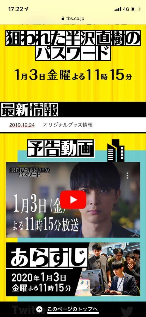 半沢 直樹 正月 出演者|TBSテレビ:日曜劇場『半沢直樹』