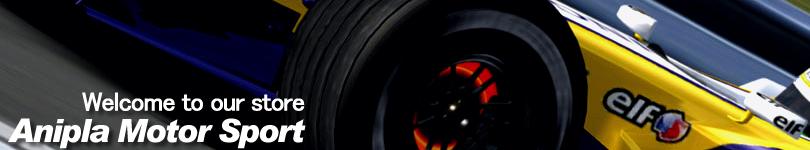 Anipla Moter Sport モータースポーツグッズ、レーシングギア、カー用品等を他のお店にはない品揃えでご提供いたしま<br /> す。