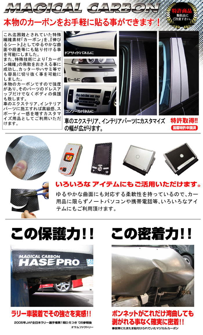 MAGICAL CARBON ハセ・プロはシルクスクリーン印刷の製造技術を利用した様々なカー用品を製造販売する創造開発企業です。