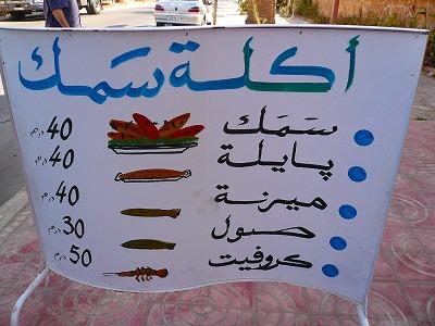 menu in arabo