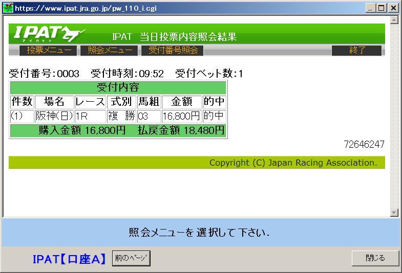 0306 阪神1R 結果.JPG