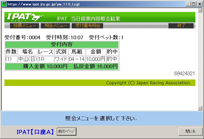 0306 中山1R 結果.JPG