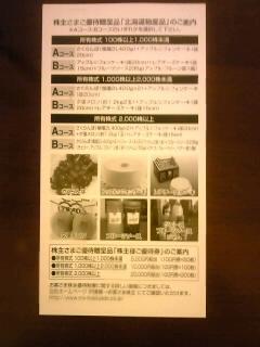 マックスバリュ北海道100405.JPG
