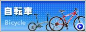 ichiba_bicycle_175_65.jpg