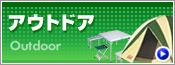 ichiba_outdoor_175_65.jpg