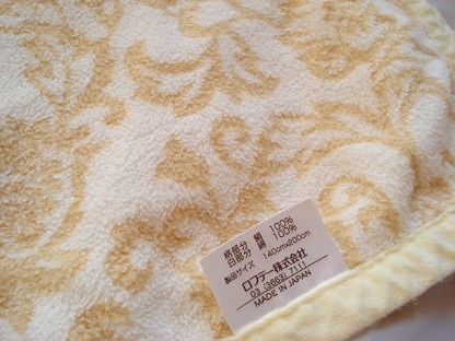 ロフテーシルク綿毛布