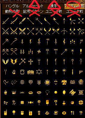 紋章-アイテムの形.jpg