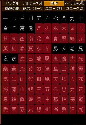 紋章-漢字.jpg