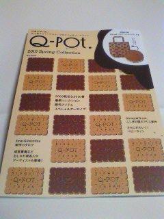 ムック Q-pot本 2