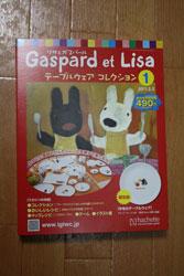 リサとガスパール テーブルコレクション
