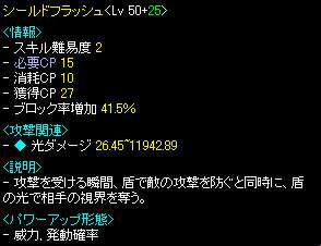 シルフラダメ.jpg