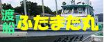 futamata_banner8.png