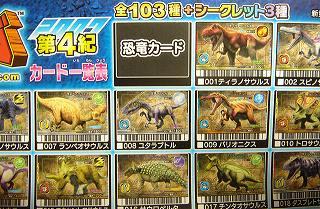 恐竜キング】2007第4紀カード一覧表を見てみよう~☆ | ☆カードキング ...