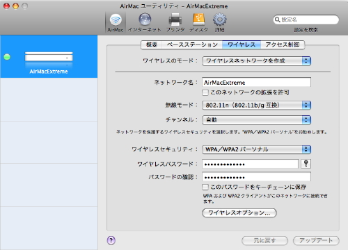 AirMacExtreme設定画面